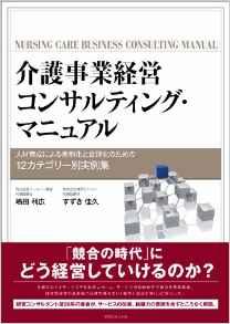介護事業経営コンサルタント・マニュアル
